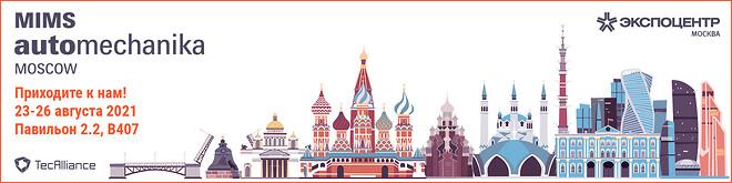 TecAlliance at MIMS Automechanika Moscow
