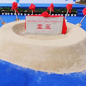 """Innan den nya byggnaden påbörjades hölls en """"Ground Breaking Ceremony"""" på Polykemi Compounds i Kina."""