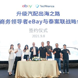 Contract Signing ebay China